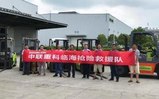 中联重科临海事业部抢险救援——工业车辆公司在行动