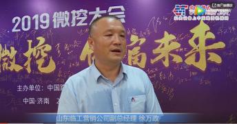 专访山东临工营销公司副总经理徐万政