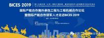 BICES 2019 境外承包工程央企与工程机械企业合作论坛 邀请通知