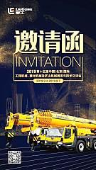 國之重器,閃耀在即 ——柳工攜精品重磅登臺BICES 2019