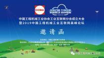 中国工程机械工业协会工业互联网分会成立大会邀请函