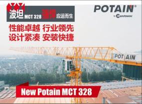 波坦MCT328全新塔机 为中国市场应运而生