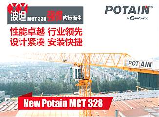 波坦MCT328全新塔機 為中國市場應運而生