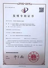 晉工叉裝機取得國家發明專利證書