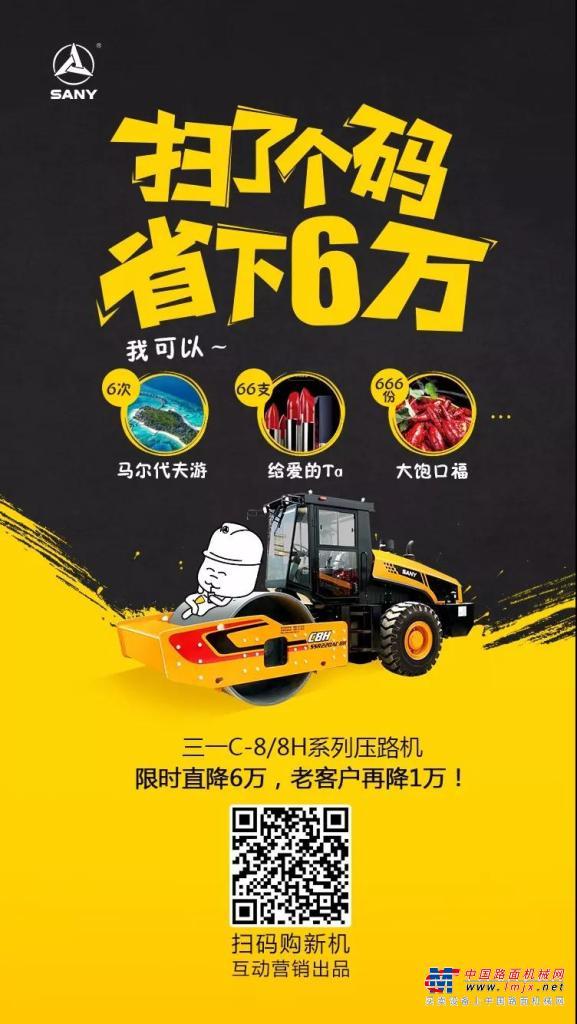 【路机圈关爱】这是一张帮你省下六万块的海报!!!