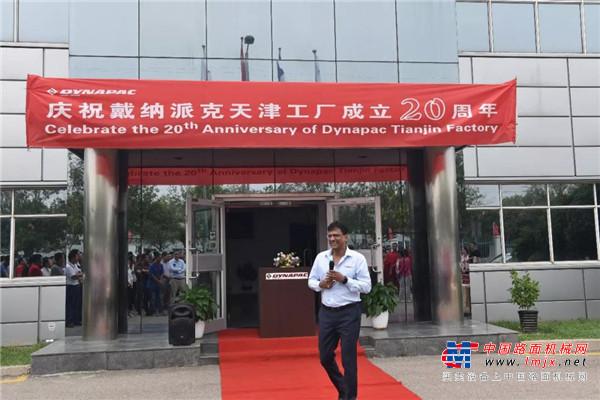 庆祝戴纳派克中国华诞20周年