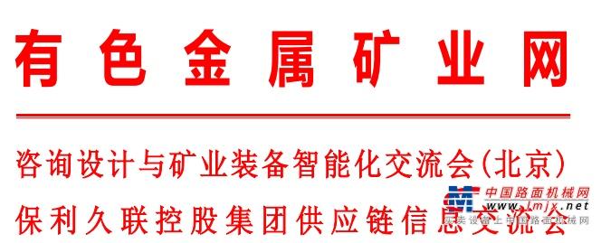 咨询设计与矿业装备智能化交流会(北京) 保利久联 控 股 集 团 供 应 链 信 息 交 流 会