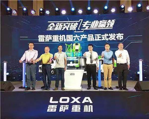 北汽福田雷萨重型机械公司:高举绿色环保大旗   打造专业化工程机械公司