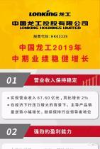 中国龙工2019年中期业绩稳健增长