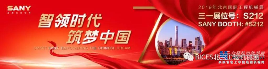 献礼祖国70华诞!三一第1台泵车赴京参展BICES 2019