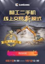 官宣 | 挖掘机模型0元起拍进行时!超高性价比二手机械明日登场!