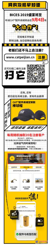 棒球帽免费送! CAT®(卡特)配件商城网购攻略早知道
