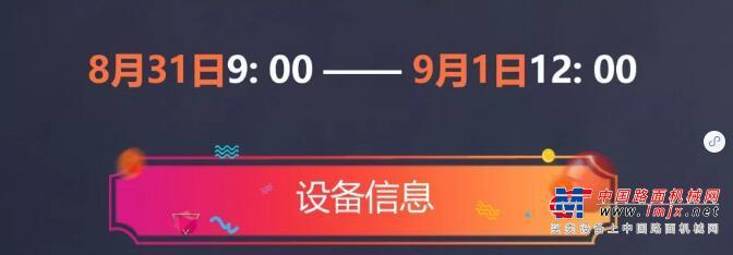 超高性价比二手机械设备闪亮登场,明日开始竞拍!