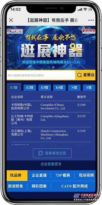 聚北京 向未来  中国路面机械网六大亮点与您相约BICES 2019