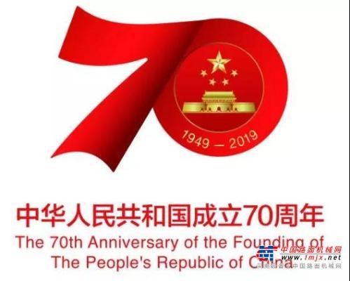 热烈祝贺珠海仕高玛公司荣获新中国成立70周年工程亚搏直播视频app行业影响力企业&杰出产品!