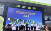 中联重科工业车辆携精品亮相2019北京国际工程机械展