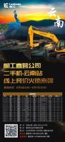 明日9点开拍 | 柳工二手机线上交易——云南站竞拍即将开始!