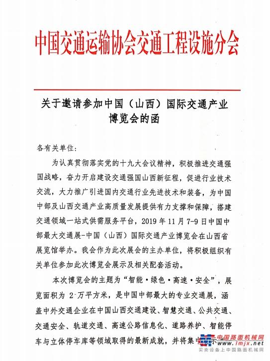 喜讯!河北省道路交通安全协会关于参加中国(山西)国际产业博览会的通知