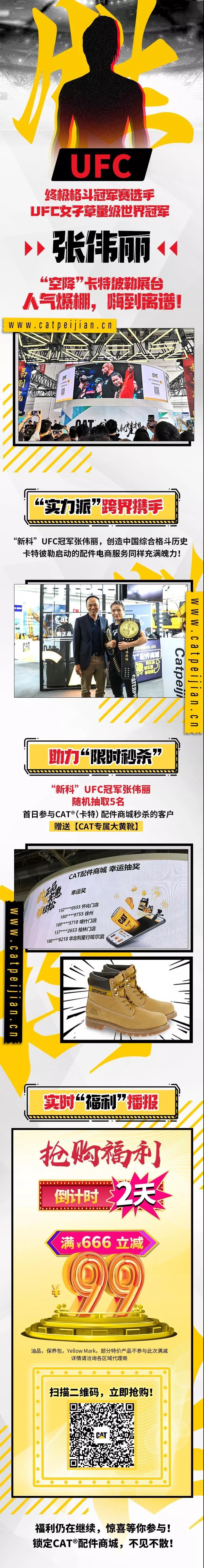 UFC世界冠军张伟丽助力CAT®(卡特)配件商城秒杀活动!