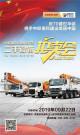 9月22日,中联重科&易极环宇二手设备拍卖会即将举办
