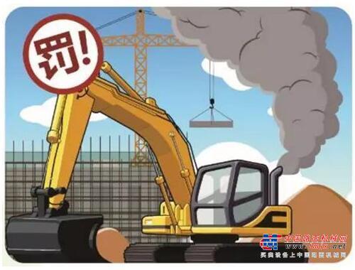 广州开展秋季施工工地专项检查 严查挖掘机、推土机冒黑烟