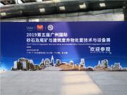 南方路机强势登陆广州国际砂石及尾矿与建筑废弃物处置技术与设备展
