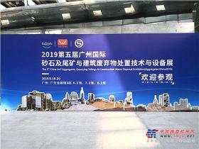 孔山重工携精品亮相第五届广州国际砂石及尾矿与建筑废弃物处置技术与设备展