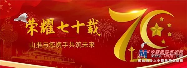 献礼祖国70华诞!山推推出国庆70周年纪念版产品
