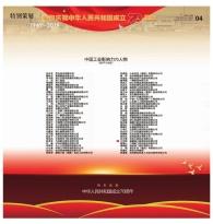 """【快讯】南方路机董事长方庆熙荣膺""""中国工业影响力70人物"""""""