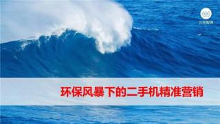 环保风暴下的二手机精准营销