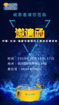 珠海仕高玛将亮相 2019中国(长沙)装配式建筑与工程技术博览会