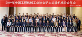奮進三十年 ?2019鏟土運輸機械分會年會在青島召開