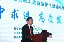 刚刚,尚海波当选铲土运输机械分会第七届理事会会长、阎堃当选秘书长
