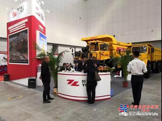同力重工亮相中国国际矿业展