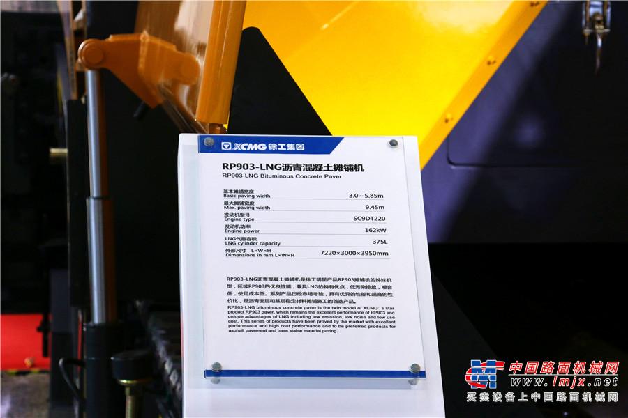 首创—徐工RP903-LNG天然气摊铺机
