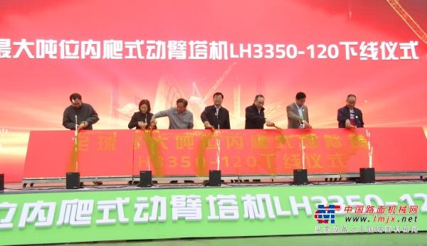 刷新世界纪录!中联重科全球最大吨位内爬式动臂塔机LH3350-120成功下线