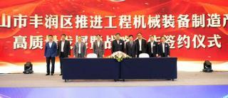总占地2300亩!唐山丰润将建设华北最大工程机械装备制造产业园