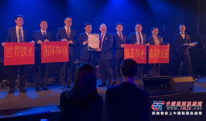 重磅:山东临工荣获2019年欧洲质量奖 为中国制造赢得世界赞誉
