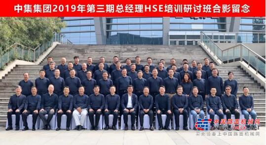 中集集团2019年第三期总经理HSE培训研讨班圆满举办