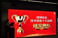 海斯特叉车入选2019年中国物流技术装备十大品牌榜
