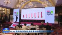 SPAR国际物流及信息技术峰会首次在中国举办,永恒力受邀出席~