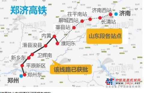 济莱高铁开建、鲁南高铁菏泽至兰考段开工……