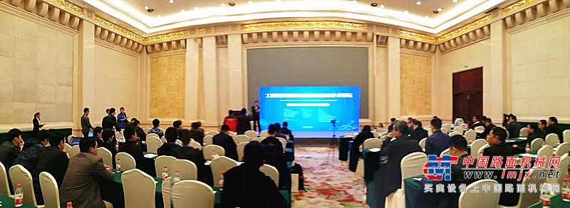 技术大咖 相聚郑州  热议工程机械润滑暨设备健康管理发展新趋势