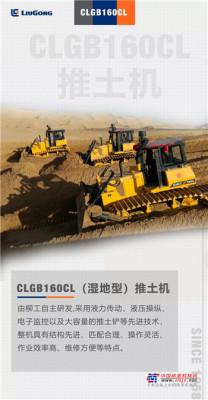 沙漠王者,CLGB160CL推土机