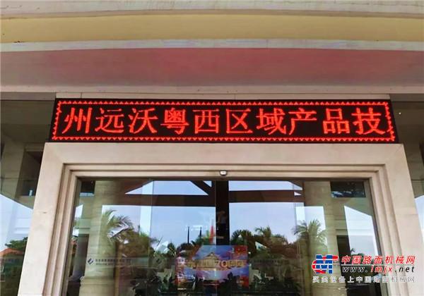 广州远沃产品交流会举行  为深耕粤西市场打下坚实基础