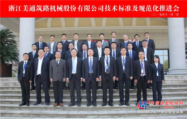 美通2019年技术标准及规范化推进会议圆满召开