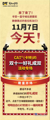 CAT®(卡特)的双十一活动准点开抢!钜惠嗨购,好礼成双,买它!