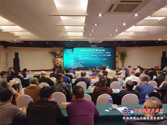 共商绿色发展大计 铁拓机械沥青混合料搅拌与再生关键技术研讨会在西安召开