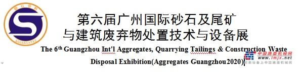 2020年第六届广州砂石展邀请函