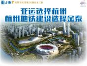 市场是最有力的评判者——超200台抓斗全线参建杭州亚运工程建设